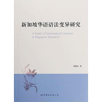 [尋書網] 9787519204402 新加坡華語語法變異研究 /祝曉宏 著(簡體書sim1a)