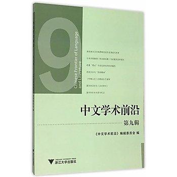 [尋書網] 9787308149228 中文學術前沿(第九輯) /汪維輝(簡體書sim1a)