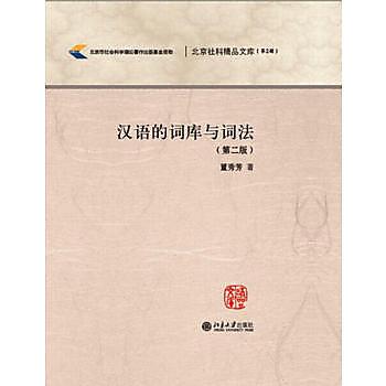 [尋書網] 9787301273104 漢語的詞庫與詞法(第二版) /董秀芳(簡體書sim1a)