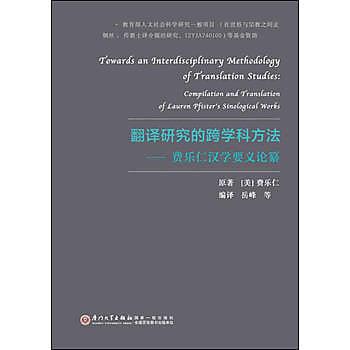 [尋書網] 9787561561188 翻譯研究的跨學科方法——費樂仁漢學要義論纂(簡體書sim1a)