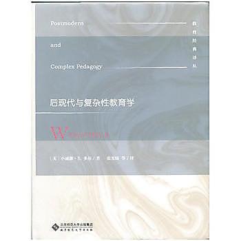 [尋書網] 9787303207657 後現代與複雜性教育學(簡體書sim1a)