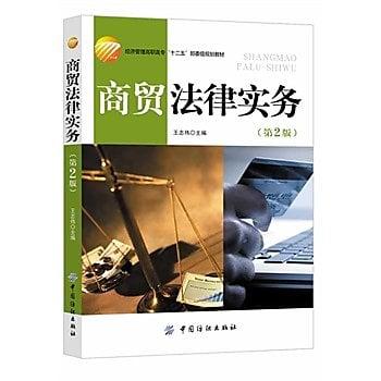 [尋書網] 9787518003990 商貿法律實務(第二版) /王志偉 主編(簡體書sim1a)
