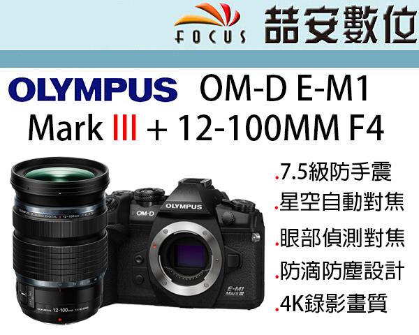 《喆安數位》OLYMPUS EM1 III M3 +12-100MM F4 KIT 7.5級防震 星空對焦 公司貨