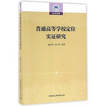 [尋書網] 9787516175941 普通高等學校定位實證研究 /趙慶年 等著(簡體書sim1a)