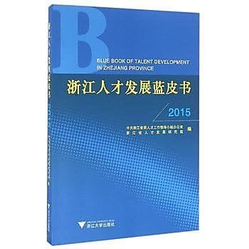 [尋書網] 9787308157827 浙江人才發展藍皮書(2015)(簡體書sim1a)