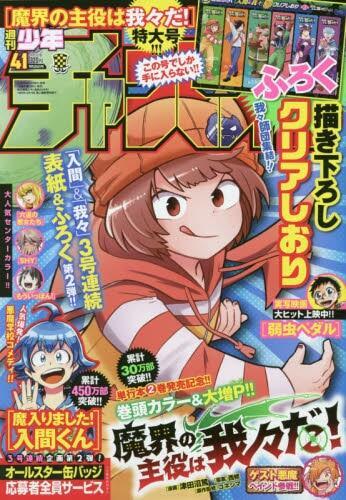 代訂 9/10發售 週刊少年 Champion (41) 2020年9月24日號 附 魔界の主役は我々だ 書籤