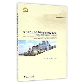[尋書網] 9787308160322 媒介融合時代的傳媒集團企業文化建設——以寧波(簡體書sim1a)