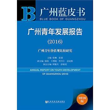 [尋書網] 9787509796900 廣州藍皮書:廣州青年發展報告(2016)(簡體書sim1a)