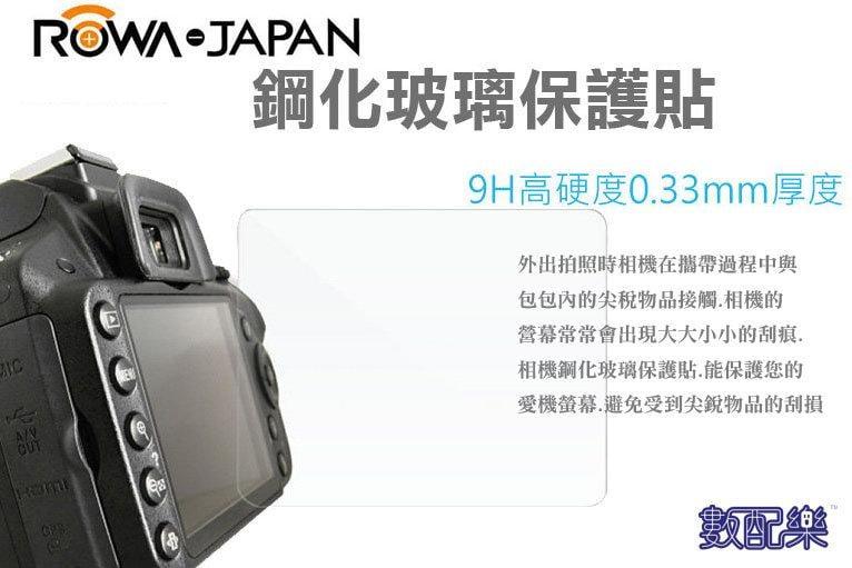 數配樂 ROWA 9H SONY A7 II A7II A7R2 A7SII 觸控 保護貼 螢幕貼 鋼化玻璃貼