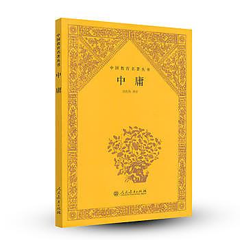 [尋書網] 9787107291067 中國教育名著叢書•中庸 /劉兆偉(簡體書sim1a)