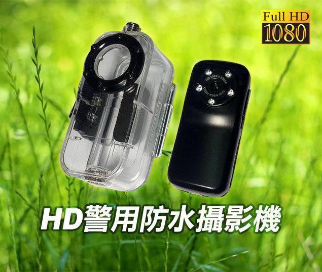 *商檢字號:D3A742* 高解析FHD警用攝影機 防水警用秘錄器材專賣店/警用針孔攝影機專賣店