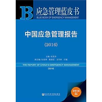 [尋書網] 9787509794616 應急管理藍皮書:中國應急管理報告(2016)(簡體書sim1a)