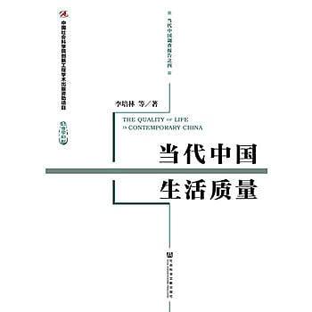 [尋書網] 9787509794173 當代中國生活質量 /李培林(簡體書sim1a)