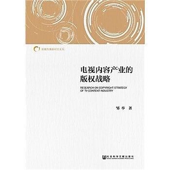 [尋書網] 9787509781463 電視內容產業的版權戰略 /鄒舉(簡體書sim1a)