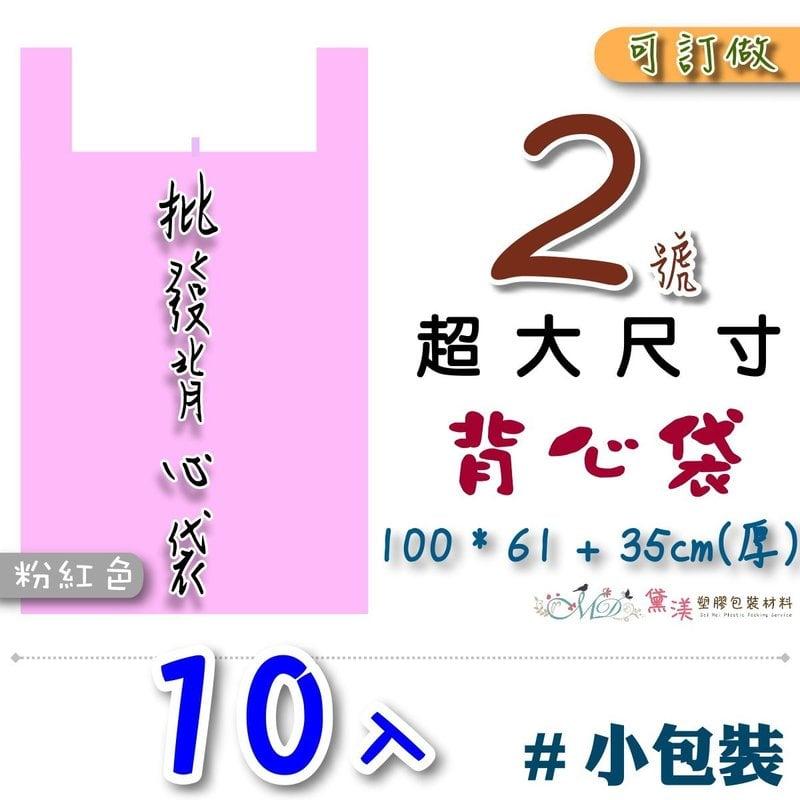 小包裝10入『2號背心袋101*61+30cm厚』【粉紅色】超耐用批發袋手提塑膠袋包裝袋市場袋成衣袋【黛渼】