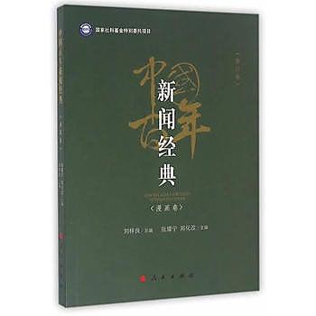 [尋書網] 9787010166766 中國百年新聞經典--漫畫卷(修訂版)(簡體書sim1a)
