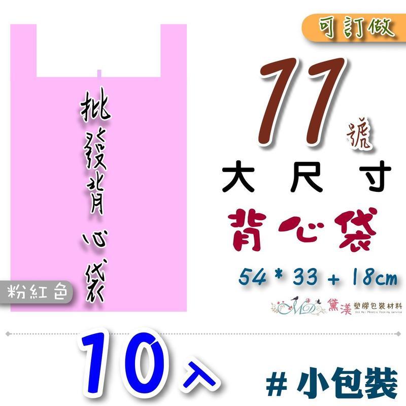 小包裝10入『11號背心袋54*33+18cm』【粉紅色】超耐用批發袋手提塑膠袋包裝袋市場袋成衣袋【黛渼】