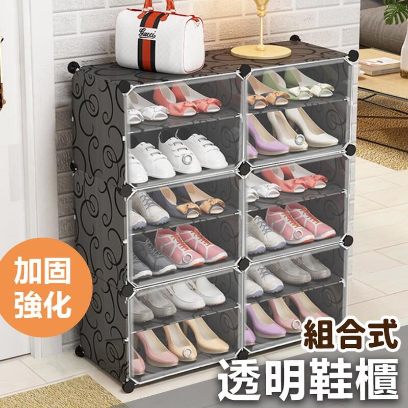 可放24雙 透明組合式鞋櫃 鞋架 鞋盒 鞋子收納 簡易鞋櫃 簡易鞋架