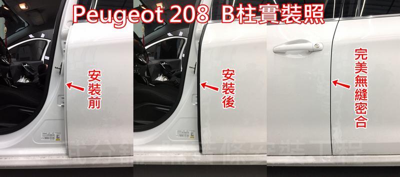 【武分舖】Peugeot 208 專用 B柱隔音條+C柱隔音條 防水 防塵 氣密 汽車隔音條 套裝組合-靜化論