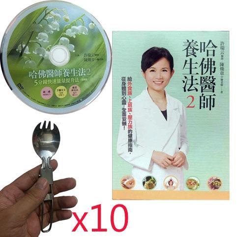 許瑞云醫師-哈佛醫師養生法2+DVD+養生叉匙10支