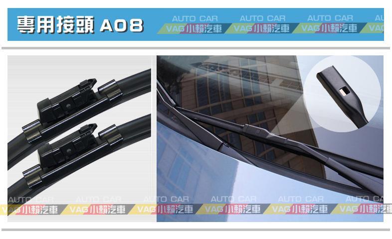 (VAG小賴汽車)A08/New Tiguan 前 雨刷 25/22 軟骨雨刷 全新