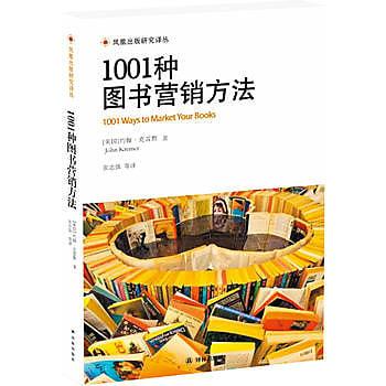 [尋書網] 9787544762861 1001種圖書營銷方法(簡體書sim1a)