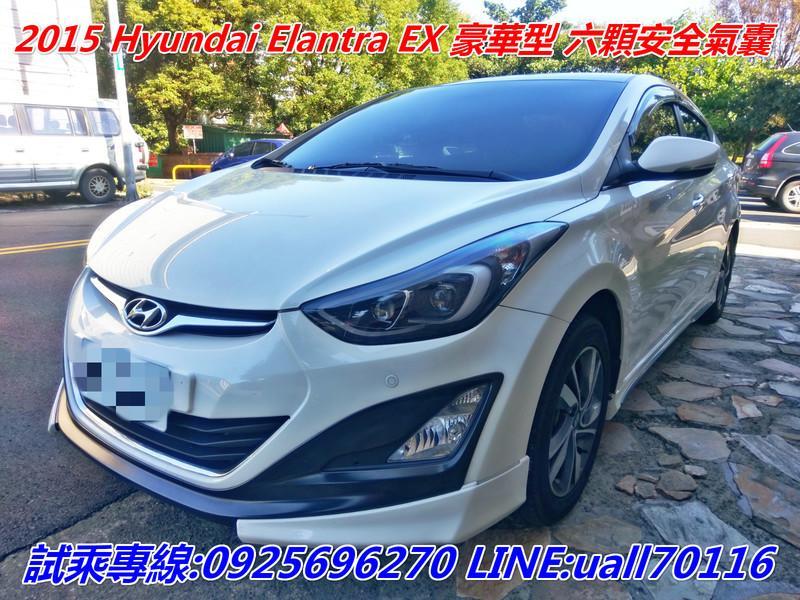 2015 Hyundai Elantra EX 豪華型 六顆安全氣囊 原廠保養 實車實圖