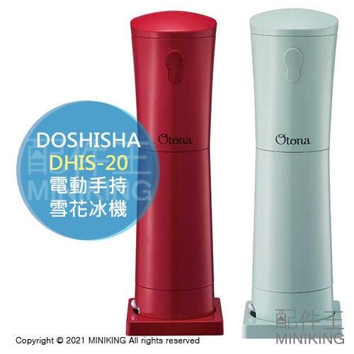 日本代購 空運 DOSHISHA DHIS-20 電動 手持 雪花冰機 剉冰機 刨冰機 可調粗細 紅色 綠色