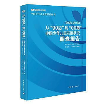[尋書網] 9787515345215 從「90後」到「00後--中國少年兒童發展狀(簡體書sim1a)