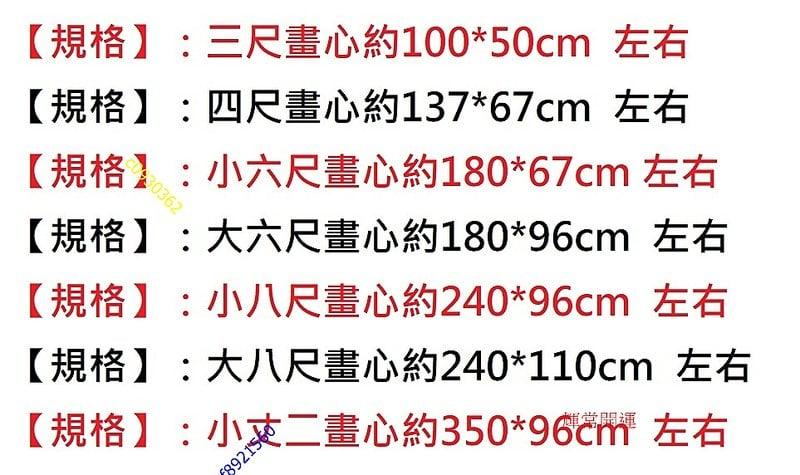 【輝常開運】現貨 風水畫 辦公室 牡丹畫 花開富貴  QE 四尺國畫 137*67cm A137-37