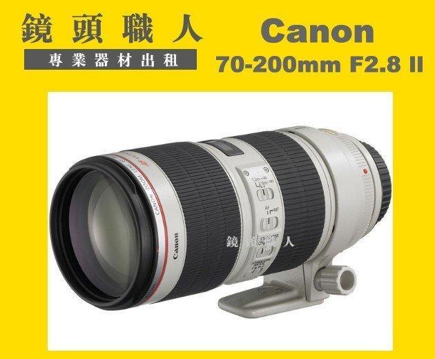 ☆鏡頭職人☆( 鏡頭出租 相機出租 )::: Canon EF 70-200MM F2.8 L ll + Canon 1.4X lll 台北 桃園