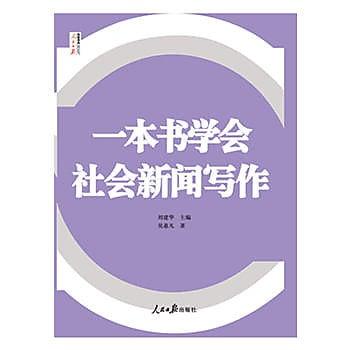[尋書網] 9787511542496 一本書學會社會新聞寫作(簡體書sim1a)