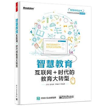 [尋書網] 9787121278709 智慧教育:互聯網+時代的教育大轉型(簡體書sim1a)