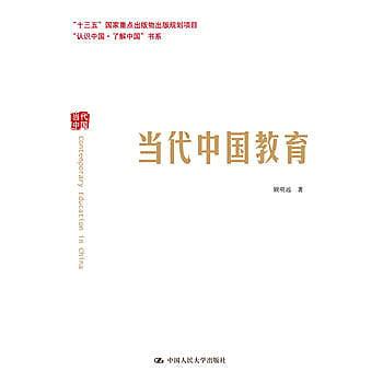 [尋書網] 9787300231525 當代中國教育 /顧明遠(簡體書sim1a)