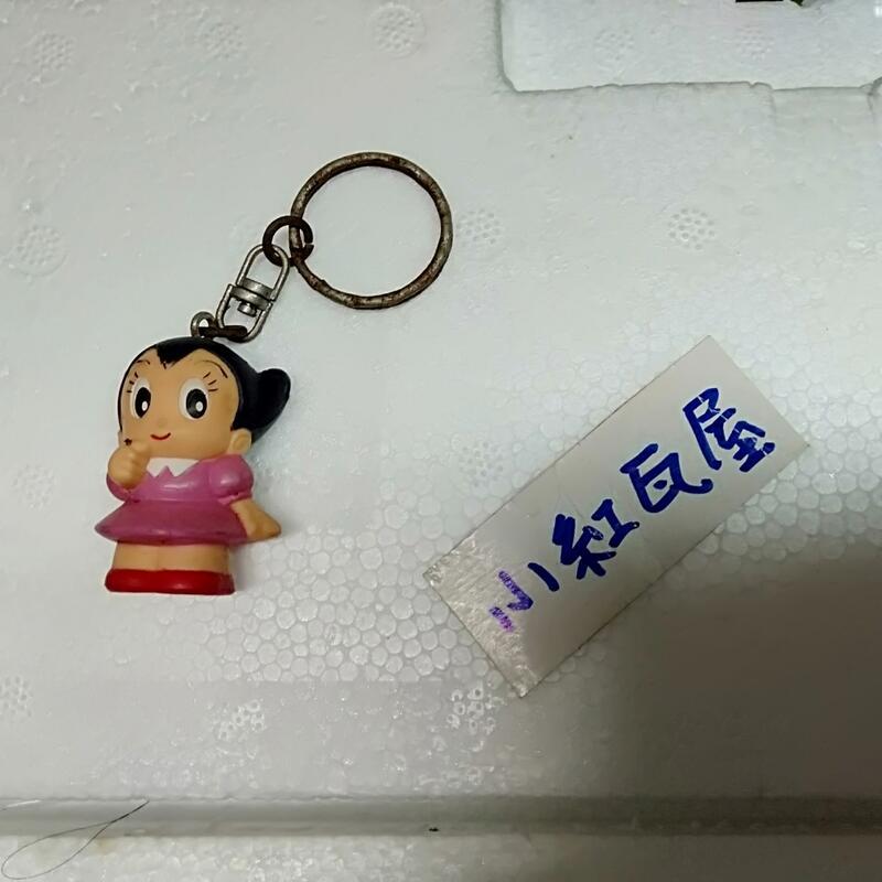 小紅瓦屋,二手Tezuka Astro Boy原子小金鋼妹妹鐵腕阿豆姆鑰匙圈高3.6公分(懷念的卡通人物洋娃娃)
