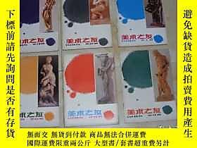 古文物罕見美術之友1985年1、2、3、4、5、6,共6期合拍露天73187 罕見美術之友1985年1、2、3、4、5、