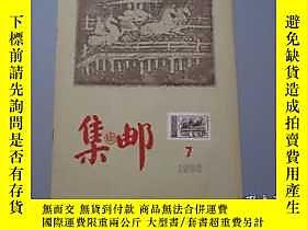 古文物罕見集郵(1956年第7期)露天3597 罕見集郵(1956年第7期)    出版1956