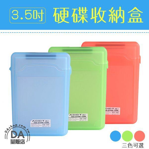 2.5吋 3.5吋 硬碟收納盒 SATA/IDE硬碟盒 硬碟保護盒 硬碟儲存盒 硬碟外接盒 收納 防震防塵防潮防靜電