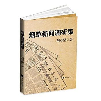 [尋書網] 9787519600174 煙草新聞調研集 /劉彩望(簡體書sim1a)