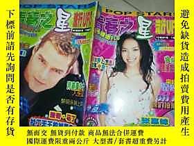 古文物青春之星1999/1罕見7 9 3本合售露天8315 青春之星1999/1罕見7 9 3本合售    出版1999