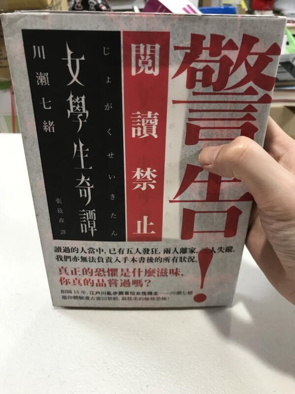 白鷺鷥書院(二手書)女學生奇譚,川瀨七緒著,獨步文化出版,2017年10月初版Cs