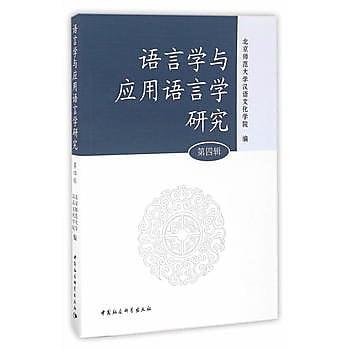 [尋書網] 9787516167342 語言學與應用語言學研究.第4輯(簡體書sim1a)