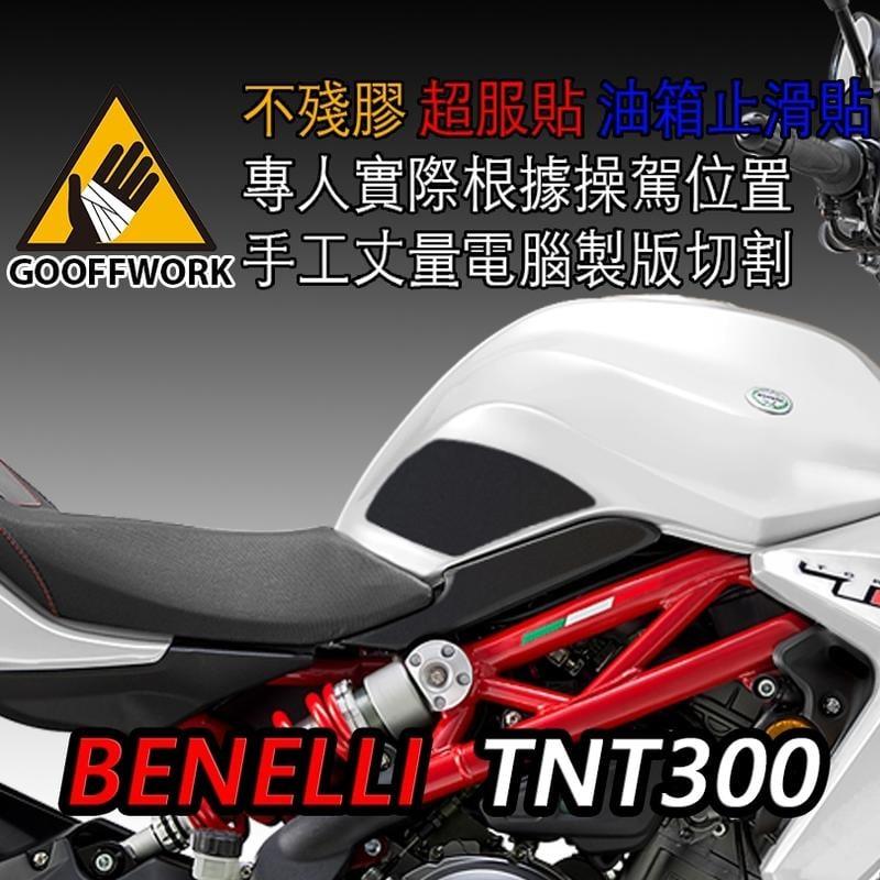 GoOffWork《K00093》止滑貼【BENELLI   TNT300】