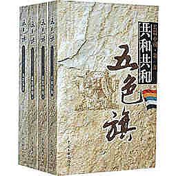 簡體書O城堡【五色旗(1——4)】 9787505978294 中國文聯出版社 作者:王印嶺 著