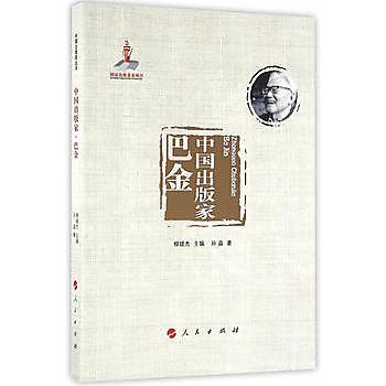 [尋書網] 9787010157191 中國出版家.巴金(中國出版家叢書 )(簡體書sim1a)
