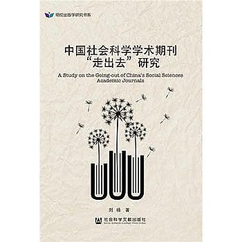 [尋書網] 9787509785508 中國社會科學學術期刊「走出去」研究(簡體書sim1a)