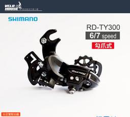 ★飛輪單車★ SHIMANO Tourney RD-TY300後變速器~適用6-7速(勾爪式)[03104539]