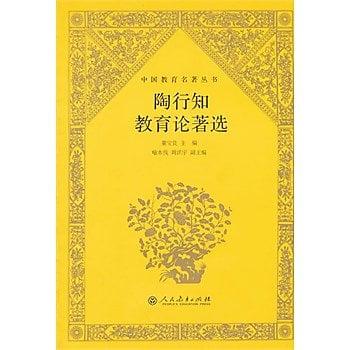 [尋書網] 9787107290237 中國教育名著叢書•陶行知教育論著選(簡體書sim1a)