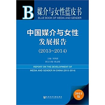 [尋書網] 9787509779903 媒介與女性藍皮書:中國媒介與女性發展報告(2(簡體書sim1a)