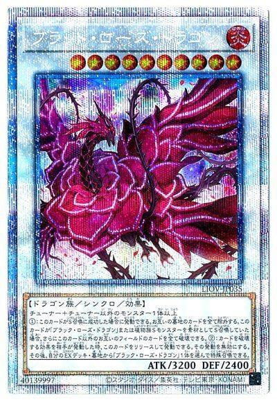 【瑪比卡鋪】現貨 遊戲王 1104 LIOV-JP035 血薔薇龍 白鑽 韓紙